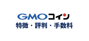 GMOコイン(旧Z.comコイン)の特徴・評判・手数料