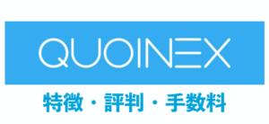 QUOINEX(コインエクスチェンジ)の特徴と評判 手数料・アプリの口コミから登録方法まで紹介