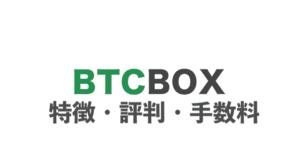 BTCBOX(BTCボックス)の特徴・評判・手数料