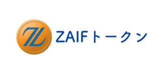 ZAIF(ザイフ)トークンとは 仮想通貨トークンの特徴・価格・チャート・取引所