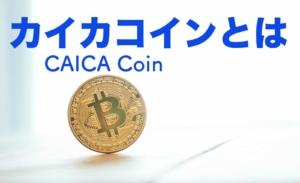 カイカコイン(CAICA Coin:CICC)とは|仮想通貨トークンの特徴・価格・チャート・購入方法