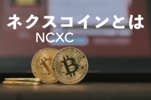 ネクスコイン(NCXC)とは 仮想通貨トークンの特徴・価格・チャート・購入方法